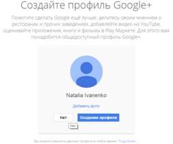 Как сделать аккаунт в гугле плей 302
